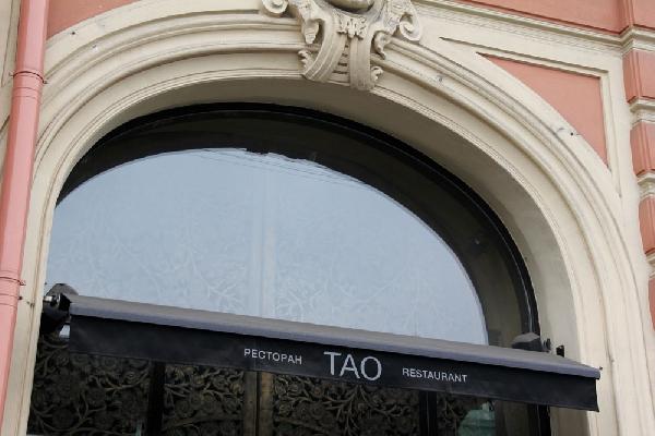 Ресторан ТАО. Конюшенная пл., д.2, фото №4