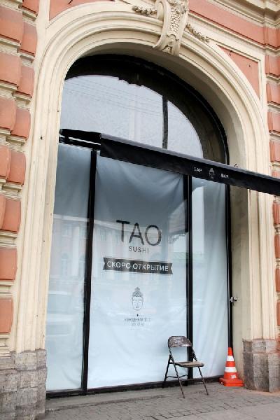 Ресторан ТАО. Конюшенная пл., д.2, фото №8