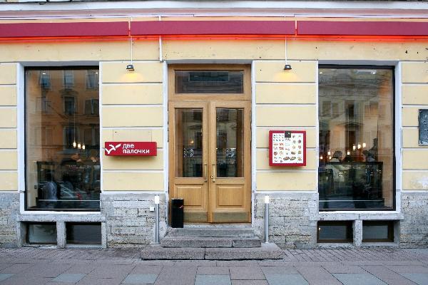 Ресторан Две Палочки, Невский 22, фото №6