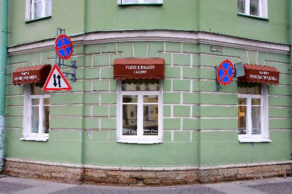 Галерея Посольство Плёса на наб. реки Мойки, фото №3