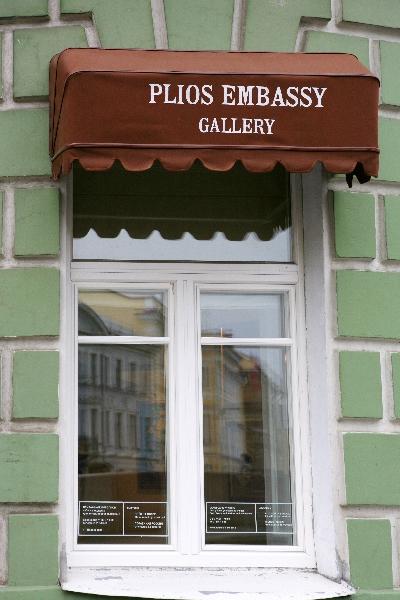 Галерея Посольство Плёса на наб. реки Мойки
